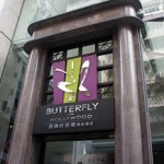 Butterfly on Hollywood Boutique Hotel Hong Kong