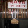 Hung Fai Guest House