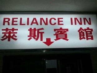 Reliance Inn