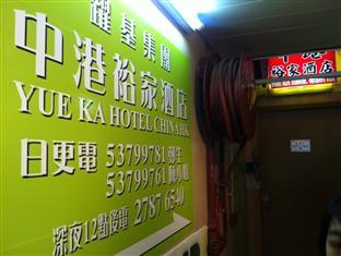 Yue Ka Hotel